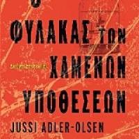 Ο Φύλακας των Χαμένων Υποθέσεων – Γιούσι Άντλερ Όλσεν
