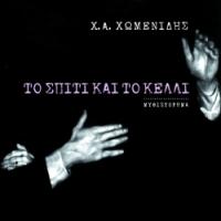 Το σπίτι και το κελλί – Χ.Α. Χωμενίδης