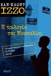 Η τριλογία της Μασσαλίας - Το μαύρο τραγούδι της Μασσαλίας - Ζαν-Κλωντ Ιζζό