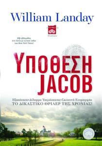Υπόθεση Jacob - Γουίλιαμ Λάντεϋ