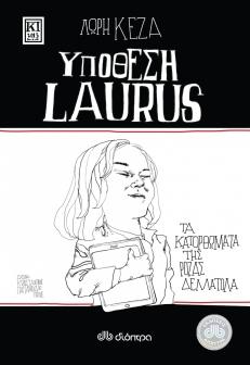 Υπόθεση Laurus