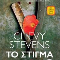 Το Στίγμα - Τσέβυ Στίβενς