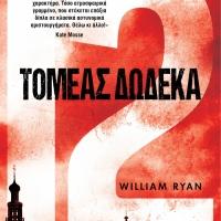 Τομέας Δώδεκα - Γουίλιαμ Ράιαν