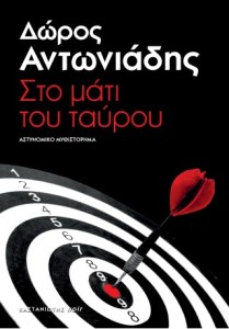 ANTONIADIS_MATI TAYROU-exof (Large) (Mobile)