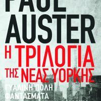 Η τριλογία της Νέας Υόρκης - Πολ Όστερ