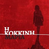 Η Κόκκινη Μαρία - Κυριάκος Αθανασιάδης