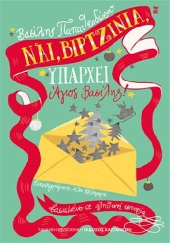 nai_virginia_yparxei_agios_vasilis