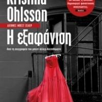 Η εξαφάνιση - Κριστίνα Όλσον