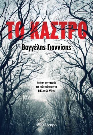 to_kastro