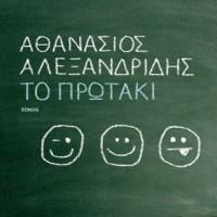 Το πρωτάκι - Αθανάσιος Αλεξανδρίδης