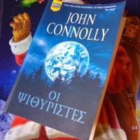 Οι ψιθυριστές  - Τζον Κόνολι